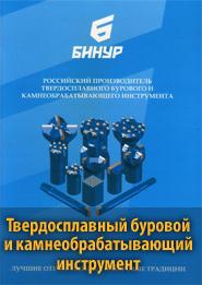 Каталог Бинур бурильного оборудования