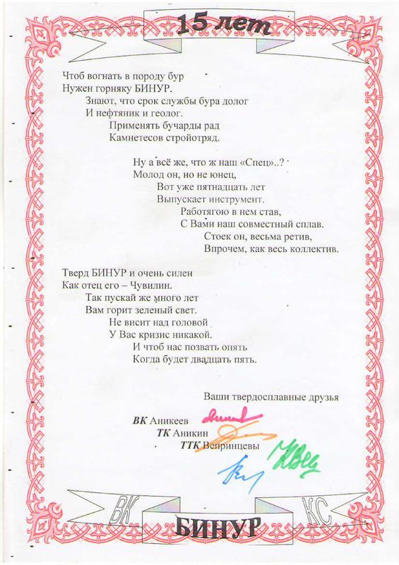 Поздравление от ФГУГП ВН��ТС