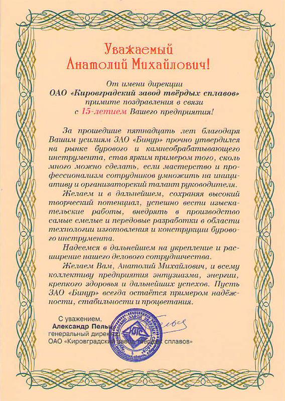 Поздравление от ОАО КЗТС