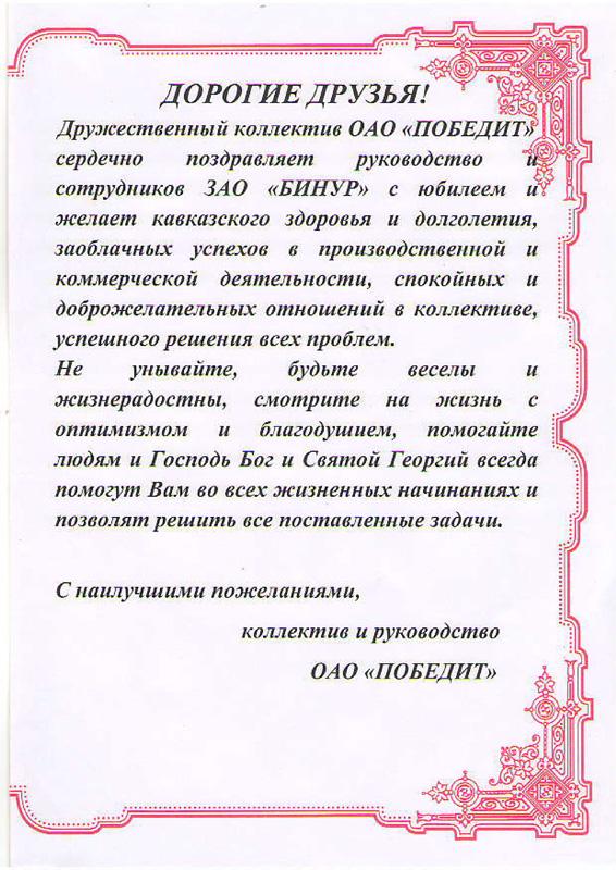 Поздравление от ОАО Победит
