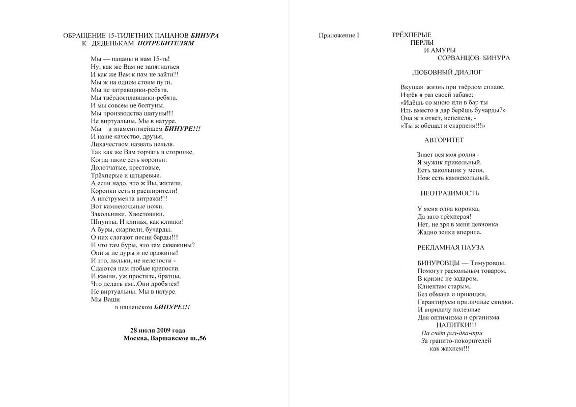 Стихи Л. Зельцера